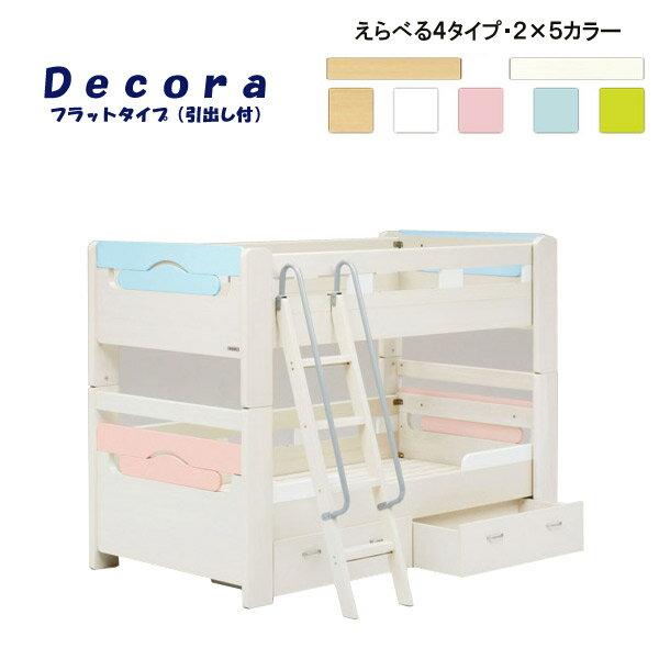 2段ベッド【デコーラ】ベッドフレームのみ フラットタイプ 引出しあり NA/WH ロフトベッド 二段ベッド 兄弟姉妹 キッズ用ベッド カラーベッド