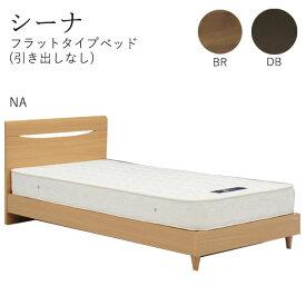 木製 ベッドフレームのみ 単品 脚付き 【シーナ】フラットタイプ 引き出しなし シングルベッド セミダブルベッド ダブルベッド