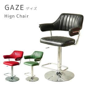 【GAZE ゲイズ ハイチェア】椅子/イス/カウンターチェア/バーチェア/ダイニングチェア/肘付き/モダン/アンティーク風/ヴィンテージ風/昇降/カフェチェア/スツール