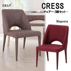 チェア 2脚セット 【TDC-9404(マゼンタ)/TDC-9405(グレー)】 Cress クレス【送料無料】