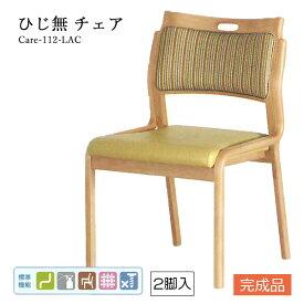 介護用チェア 介護イス 介護施設用椅子 補助【Care-112-LAC/2脚セット】肘無 ウェービング スタッキング ストライプ ベーシック おしゃれ 介護用チェア/介護イス/介護施設用椅子