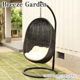 ハンギングチェアー たまご型 【Breeze Garden C502PGYW ハンギングチェア】リゾート リラックス 撥水 屋外使用可 コンパクト 耐荷重70kg