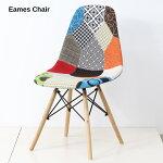 Eamesイームズチェアイムズチェアーパッチワークチェア椅子【A-623BOBBタイプチェア】木脚/かわいい/おしゃれ/ミッドセンチュリー/リプロダクト
