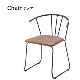 アームチェア 【TEC-64】ソフトレザー ダイニングチェア カフェチェア シンプル ナチュラル モダン スチール 椅子 イス