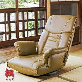 リクライニングチェア 座椅子 肘付き YS-1392A スーパーソフトレザー座椅子-楓- 椅子/チェア/日本製