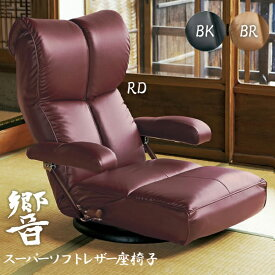 リクライニングチェア 座椅子 肘付き YS-C1367HR スーパーソフトレザー座椅子-響- 椅子/チェア/合皮/ヘッドリクライニング/回転座椅子/日本製