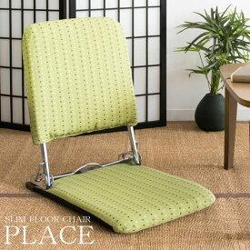 リクライニングチェア 座椅子 YS-424 折りたたみ座椅子 椅子/チェア/折りたたみ/ジャガード織生地/日本製/コンパクト