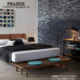 日本ベッド ベンチ【Prairie(プレーリー) ベンチ】Sサイズ/62244(オーク)チェア 椅子 ベッドサイドテーブル