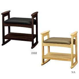 イス 椅子【W-5H(DBR)(NA)】 肘付スツール 玄関椅子 玄関スツール 腰かけ