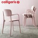 4/1限定!エントリー&買い回りでポイントアップキャンペーン♪カリガリス Calligaris ダイニングチェアー 椅子 【LIBE…