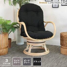 回転チェア【回転チェア C2901NDK/L/N Breeze】パーソナルチェア リビングチェア 1人掛け 1人用 イス 椅子