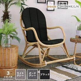 ロッキングチェア【ロッキングチェア C2912NWK/L/N Breeze】パーソナルチェア リビングチェア 1人用 1人掛け 椅子 イス