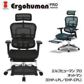 Ergohuman PRO OTTOMAN エルゴヒューマン プロ オットマン 【EHP-LPL/EHP-CPL オットマン内蔵モデル ハイタイプ】 ゲーミングチェア チェアー 椅子 ワーキングチェア
