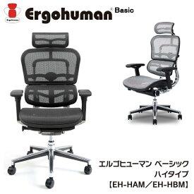 Ergohuman Basic エルゴヒューマン ベーシック 【EH-HAM/EH-HBM ハイタイプ】 ゲーミングチェア チェアー 椅子 ワーキングチェア