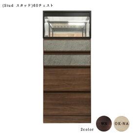 ショーケース (Stud スタッド) 60チェスト 幅60cm 飾れる収納 収納家具 送料無料
