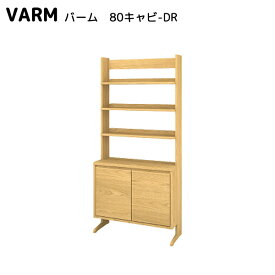【VARM】バーム 80キャビ-DR キャビネット 木製 ナチュラル 収納
