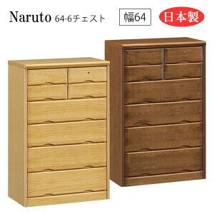 チェスト サイドチェスト リビング収納 ダイニング収納 寝室 シンプル 鍵付き 鍵付 日本製 国産 幅64 6段【Naruto ナルト】【64-6チェスト】