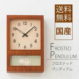 クロック 壁掛け 時計 【FROSTED PENDULUM CLOCK フロステッド ペンデュラム クロック CH-037CB/CH-037DB】クオーツ時計 ステップセコンド レトロ 日本製 おしゃれ かわいい