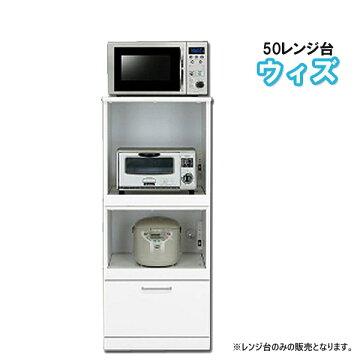 ウィズ50レンジ台-01
