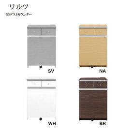 ゴミ箱 【ワルツ 55ダストカウンター】幅55cm 選べる4色 木製 【送料無料】