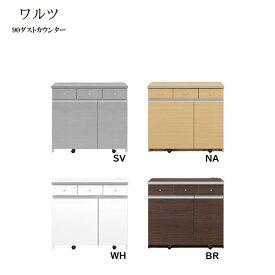 ゴミ箱 【ワルツ 90ダストカウンター】幅89.5cm 選べる4色 木製 【送料無料】