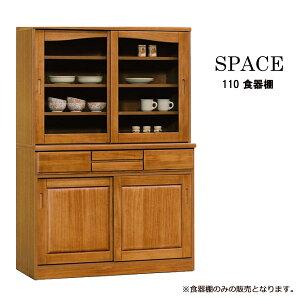 食器棚【SPACE スペース】110食器棚 幅110 ダイニング収納 キッチン収納 ダイニングボード キッチンボード ダイニング棚 台所収納