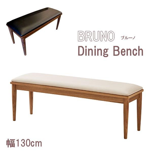 ダイニングベンチ ウォールナット無垢材 (ブルーノ 130ベンチ) おしゃれ/ダイニングベンチ椅子/木製/bruno walnut