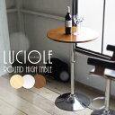 テーブル【KNT-J1061 ハイテーブル】机/バーテーブル/ラウンドテーブル/丸形/ダイニング/カフェ/スタイリッシュ/おし…