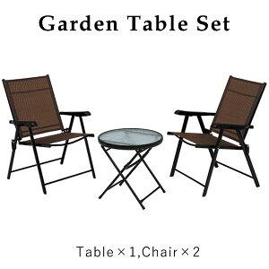 テーブルチェアセット 3点セット テーブルセット チェアセット ガラステーブル チェアー イス ガーデン 庭用 テラス用 ベランダ用 リゾート LGS-4682S