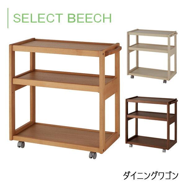 コイズミ KOIZUMI SELECT BEECH ダイニングワゴン WAG-3354WW / WAG-3355NS / WAG-3356WT ※要組立 シンプル/木製品/キッチン収納/台所収納