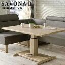 ダイニングテーブル 昇降式テーブル 昇降テーブル ダイニングテーブル 単品 リフティングテーブル テーブル おしゃれ …