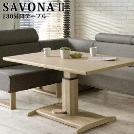 ダイニングテーブル 昇降式テーブル 昇降テーブル ダイニングテーブル 単品 リフティングテーブル テーブル おしゃれ シンプル 机 木製 モダン 長方形 SAVONA2 サボナ2 130昇降テーブル