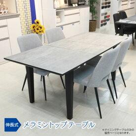 ダイニングテーブル 単品 伸長式 伸縮 ダイニングテーブルのみ メラミン天板 おしゃれ モダン 北欧 大きい エクステンションテーブル 食卓テーブル ダイニング EXTテーブル 140-180