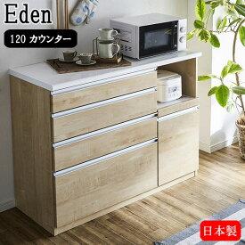 キッチンカウンター【エデン 120カウンター】日本製 レンジ台 リビング キッチン収納 引出し 台所 幅120
