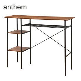 【anthem】アンセム カウンターテーブル ANT-2399BR 簡易デスク サイドテーブル コーナーテーブル スチール おしゃれ 天然木 木製 ブラウン アンティーク風 シンプル モダン 北欧風 北欧テイスト