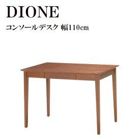 デスク【 DIONE ディオーネ ウッドデスク 100 ED-2880 】パソコンデスク 読書机 引出し付き