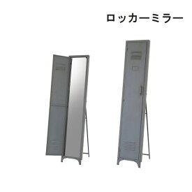 ロッカーミラー【TSM-16GY】カバー付ミラー スチール 鏡 壁掛けミラー ウォールミラー 姿見 スリムミラー スタンドミラー 全身鏡 全身ミラー姿見鏡 おしゃれ 壁掛け
