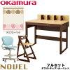 オカムラ/ノベル/広さ調節タイプ/フルセット