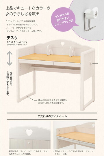 ソラノプリティア/デスク+チェアセット/詳細