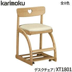 カリモク 国内生産 デスクチェア XT1801 キャスター付き 足元収納付き カリモク家具 デスクチェアー 木部色3色 張地色3色 学習デスク 学習机 勉強机 学習チェア 学習椅子 木製チェア 学習家具 Desk chair karimoku