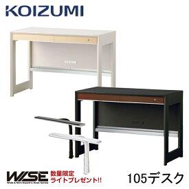 ライトプレゼントキャンペーン コイズミ 2020年度 WISE 105デスク KWD-232MW/KWD-632BW ワイズ/パソコンデスク