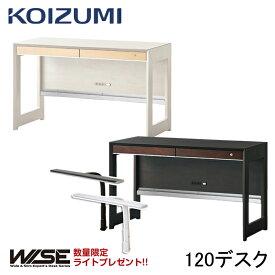 ライトプレゼントキャンペーン コイズミ WISE 120デスク KWD-233MW/KWD-433SK/KWD-633BW ワイズ/書斎机/パソコンデスク
