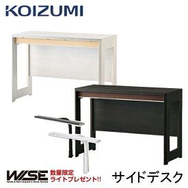ライトプレゼントキャンペーン コイズミ WISE 105サイドデスク KWD-234MW/KWD-634BW ワイズ/パソコンデスク/KOIZUMI/