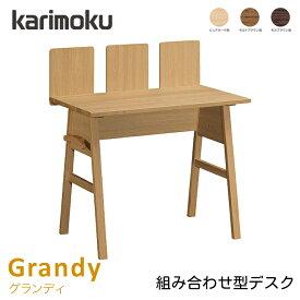カリモク 学習机 学習デスク グランディ デスク 組み合わせ型デスク SW2100ME/SW2100MH/SW2100MK grandy karimoku 国産 日本製