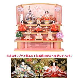 展示現品 雛人形 ひな人形 三段飾り 五人飾り 855 40A-24 衣裳着人形 桃の節句/ひな祭り/お雛様