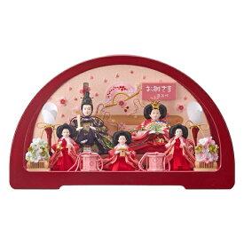 雛人形 ひな人形 衣裳着 ケース飾り 五人飾り 衣裳着人形 桃の節句 ひな祭り お雛様 おしゃれ かわいい レッド ピンク 【円華豆五人飾赤 193-565】