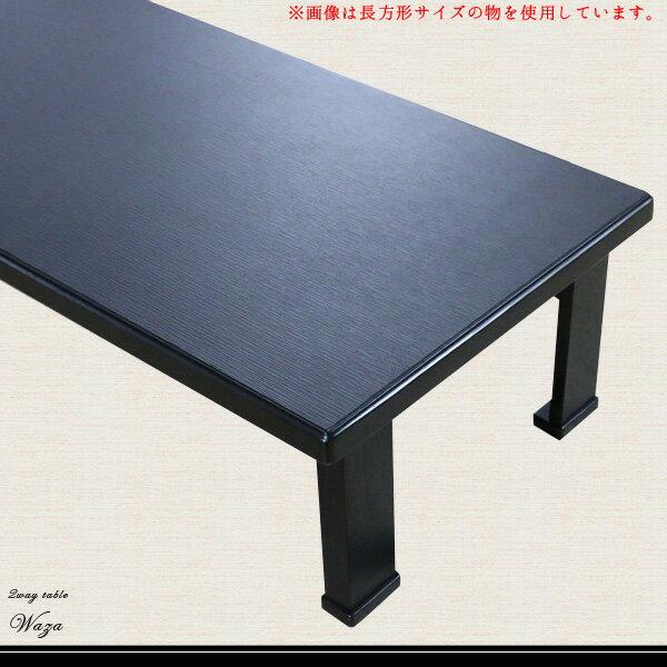 座卓 ローテーブル兼用 和座 80×90 和風/ちゃぶ台/リビングテーブル/座卓テーブル/おしゃれ/table【送料無料】