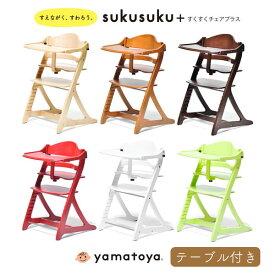 ベビーチェアー ベビーチェア 大和屋 ハイチェアー テーブルチェア テーブル付き 木製 食事 子供椅子 yamatoya 赤ちゃん ハイタイプ ダイニング 椅子 北欧 おしゃれ すくすくチェアプラス テーブル付