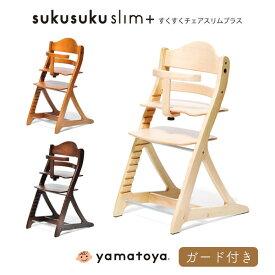 ベビーチェア ベビーチェアー ハイチェアー 木製椅子 ベビー用品 食事 子供椅子 赤ちゃん いす イス 大和屋 yamatoya ベビー キッズチェア 高さ調整機能付き デザイナーズチェア すくすくスリムプラス ガード付