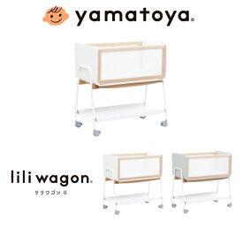 簡易ベッド コンパクト liliwagon2 リリワゴン2 ゆりかご べビー用品 ベビーワゴン マットレス付 赤ちゃん トイワゴン 出産祝い 男の子 女の子 yamatoya 大和屋 キャスターワゴン